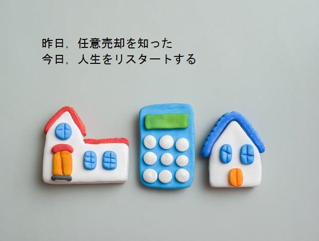 住宅ローン滞納,競売対策室(任意売却 青森県版) のイメージ