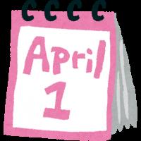 4月1日は起業記念日