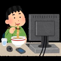 パソコン作業しながらの食事