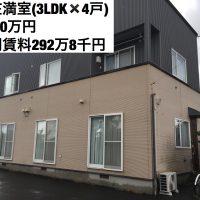 十和田市収益アパート